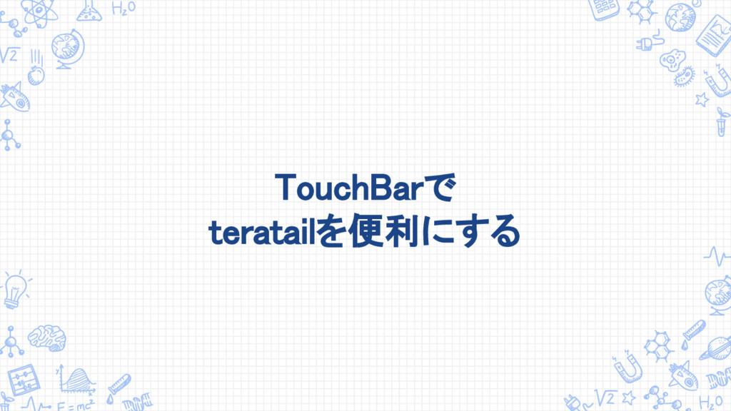 TouchBarで teratailを便利にする