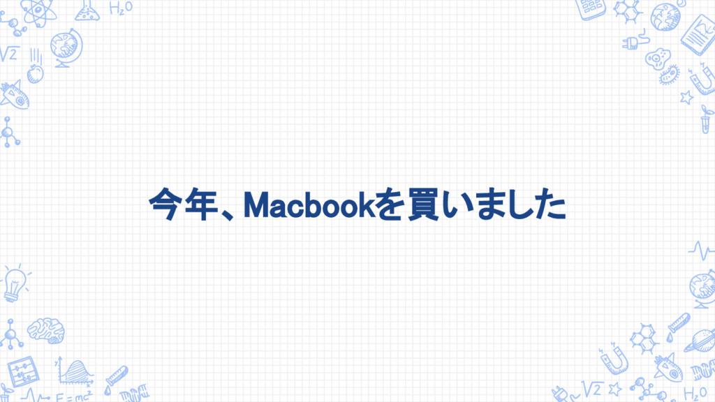 今年、Macbookを買いました