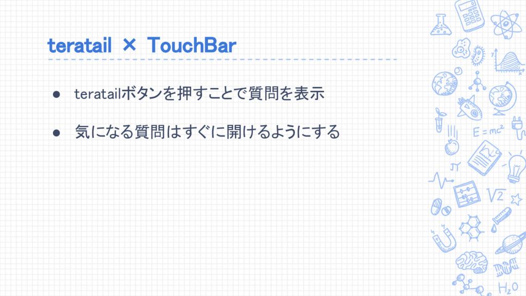 teratail × TouchBar ● teratailボタンを押すことで質問を表示 ● ...