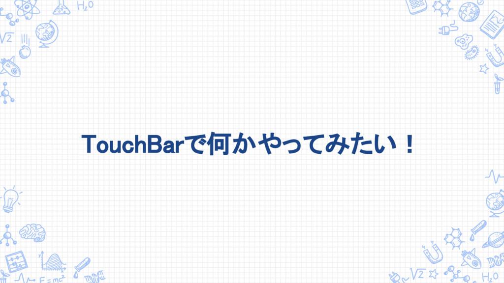 TouchBarで何かやってみたい!