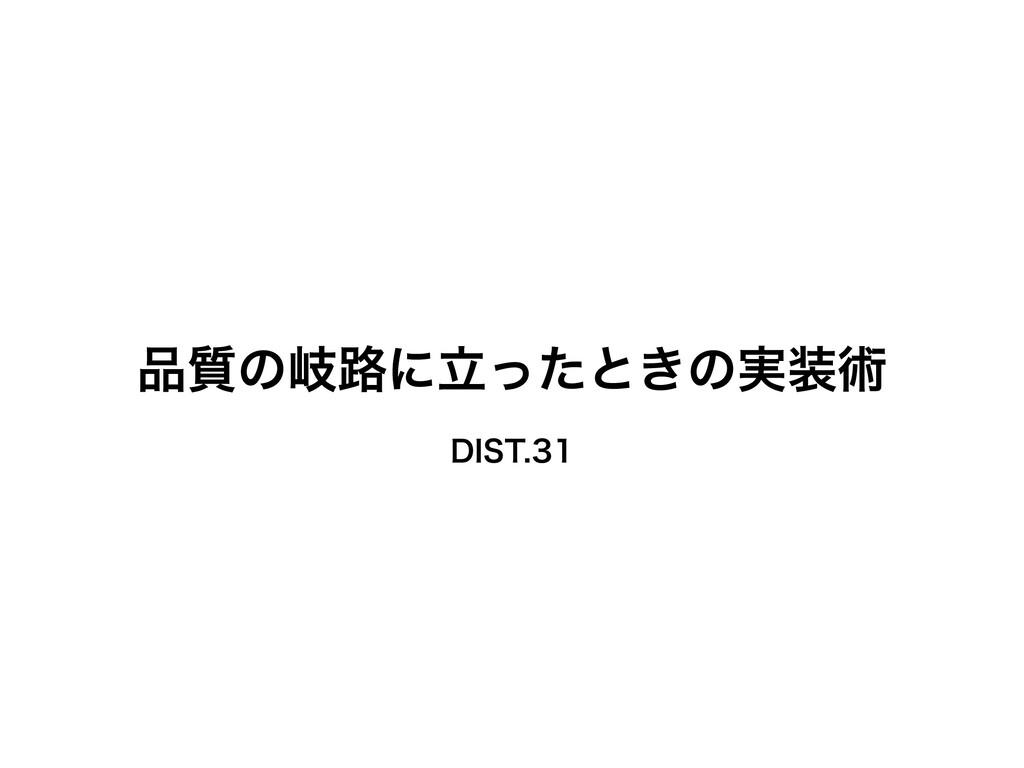 ࣭ͷذ࿏ʹཱͬͨͱ͖ͷ࣮ज़ %*45