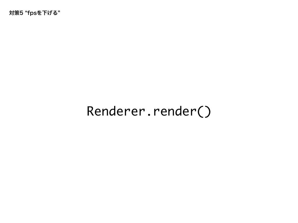 Renderer.render() ରࡦlGQTΛԼ͛Δz