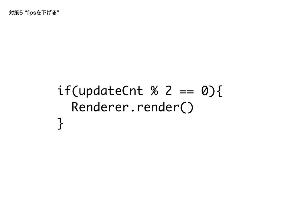 if(updateCnt % 2 == 0){ Renderer.render() } ରࡦ...