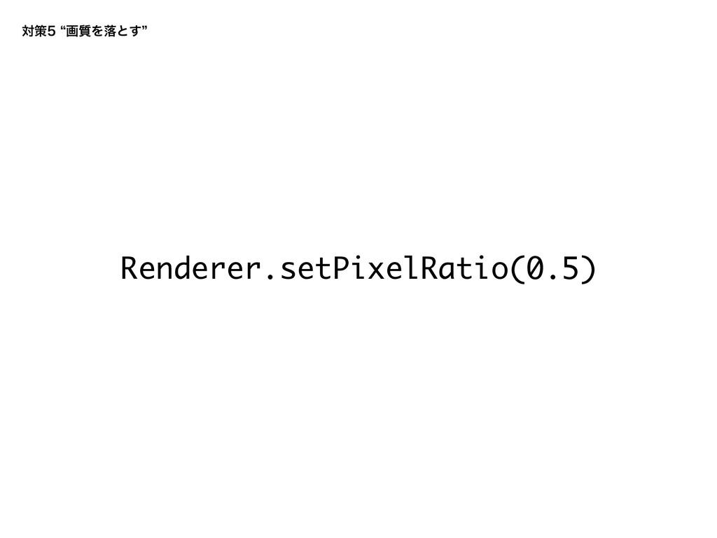 ରࡦlը࣭Λམͱ͢z Renderer.setPixelRatio(0.5)