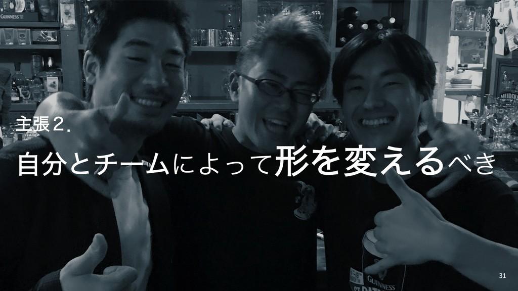 31 ओு̎ɽ ࣗͱνʔϜʹΑͬͯܗΛม͑Δ͖
