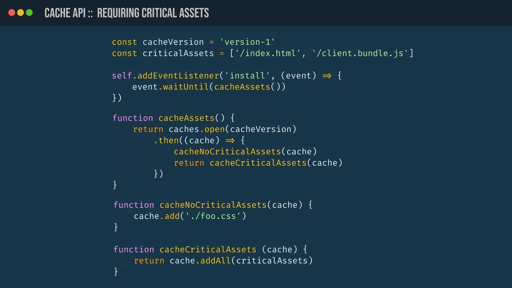 CACHE API :: REQUIRING CRITICAL ASSETs const ca...