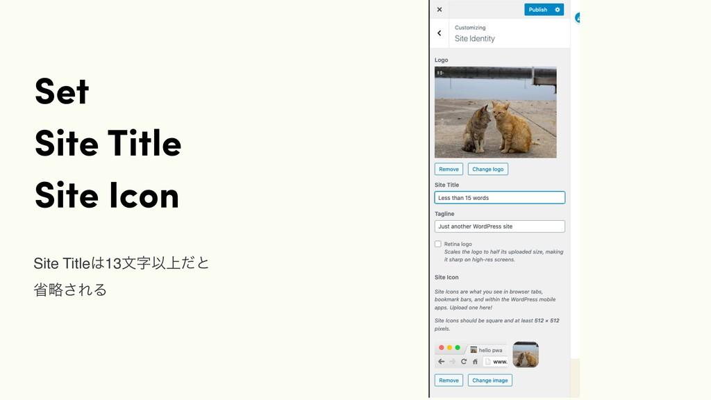 Set Site Title Site Icon Site Title13จҎ্ͩͱ লུ...