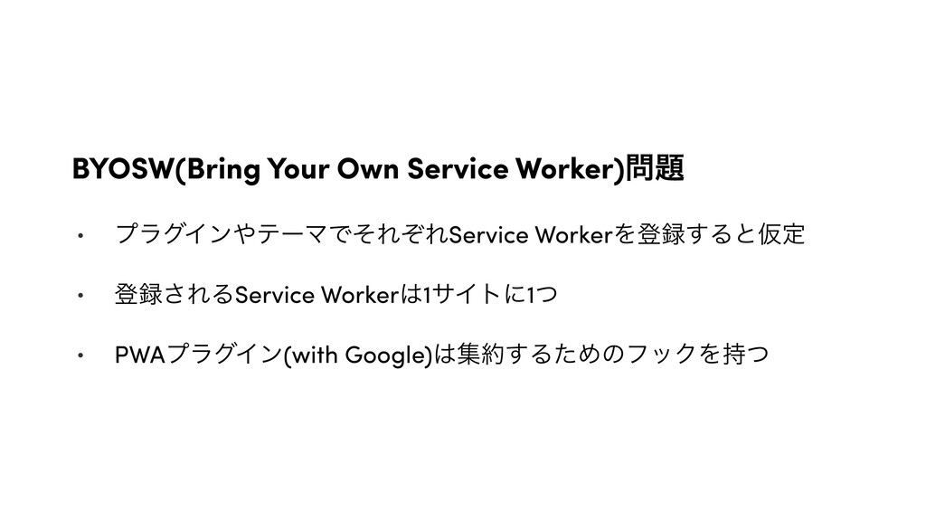 BYOSW(Bring Your Own Service Worker)໰୊ • ϓϥάΠϯ΍...