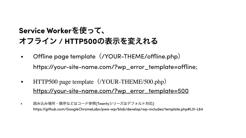 Service WorkerΛͬͯɺ ΦϑϥΠϯ / HTTP500ͷදࣔΛม͑ΕΔ • O...
