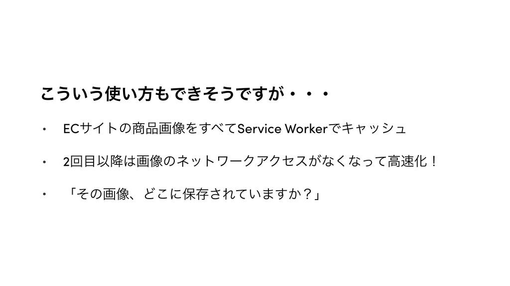 ͜͏͍͏͍ํͰ͖ͦ͏Ͱ͕͢ɾɾɾ • ECαΠτͷը૾Λͯ͢Service Work...
