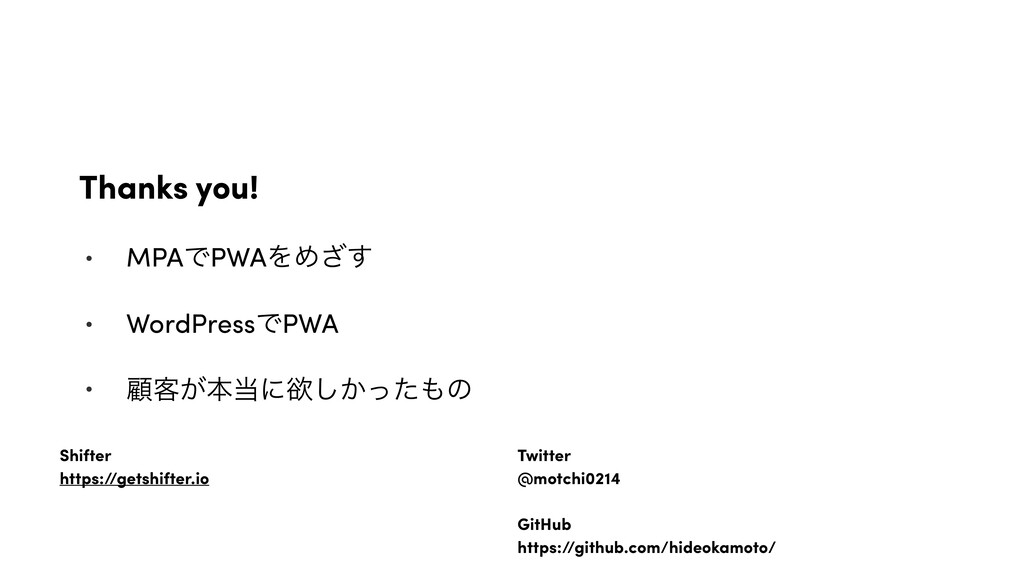 Thanks you! • MPAͰPWAΛΊ͟͢ • WordPressͰPWA • ސ٬͕...