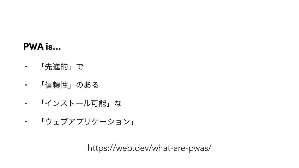 PWA is… • ʮઌਐతʯͰ • ʮ৴པੑʯͷ͋Δ • ʮΠϯετʔϧՄʯͳ • ʮΣ...