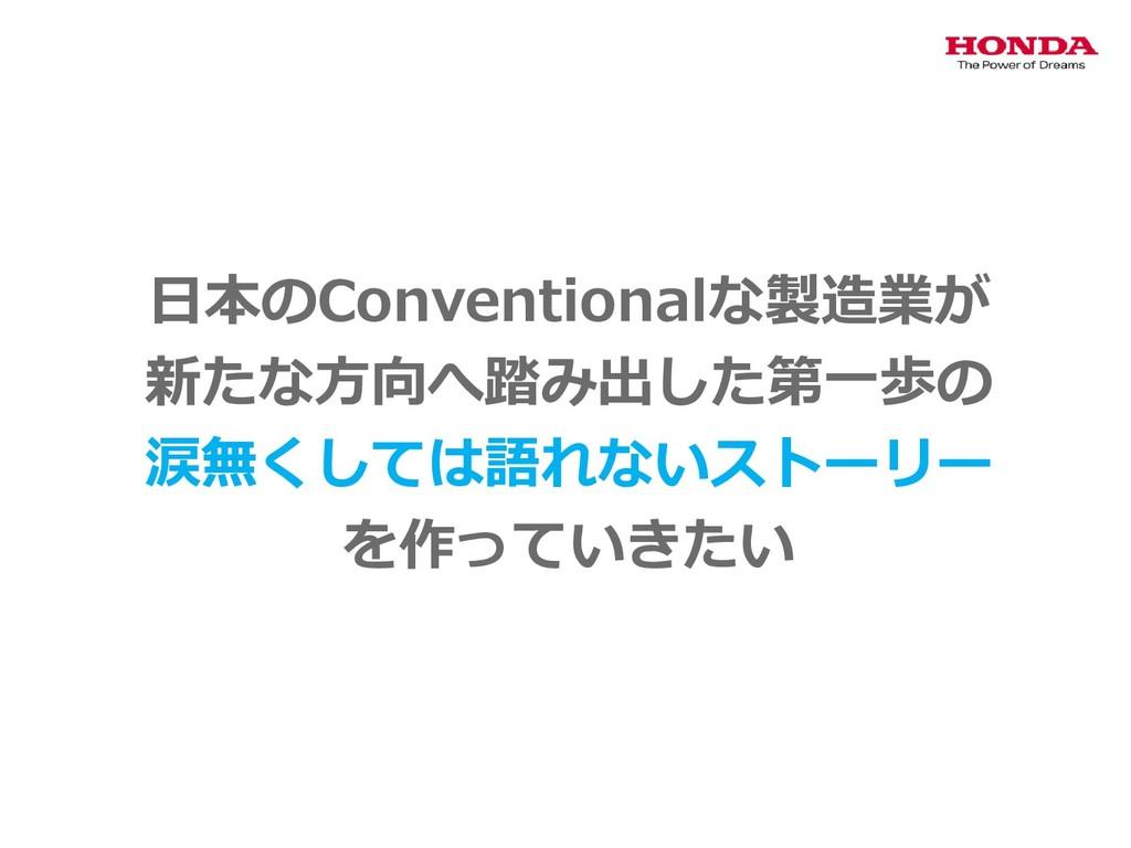 日本のConventionalな製造業が 新たな方向へ踏み出した第一歩の 涙無くしては語れない...