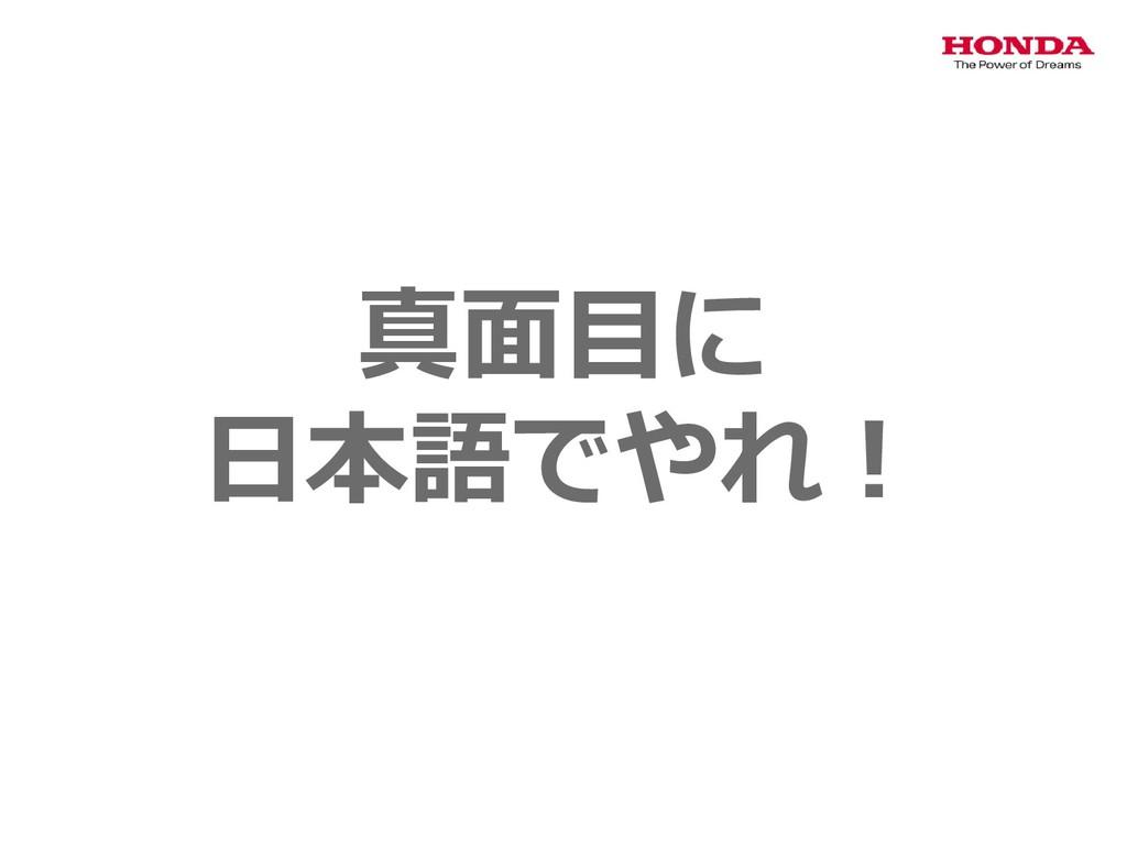 真面目に 日本語でやれ!