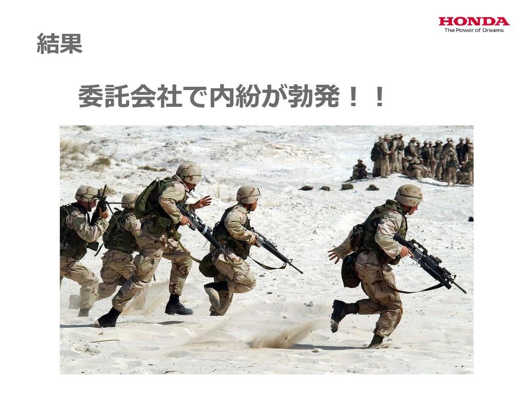 結果 委託会社で内紛が勃発!!