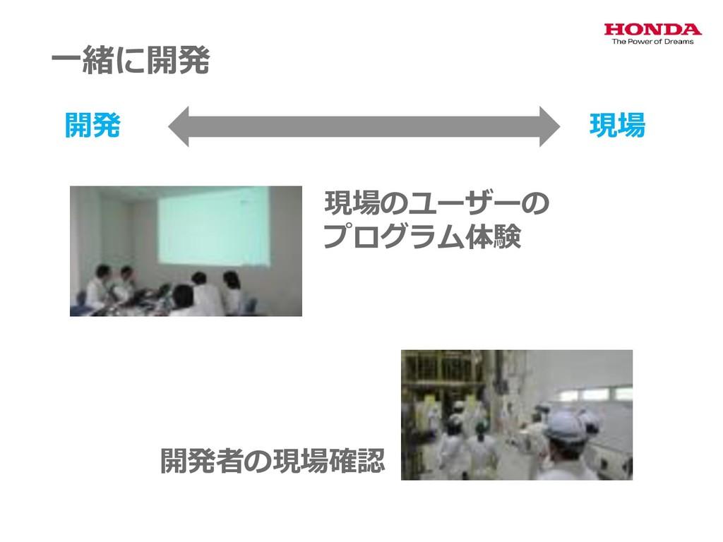 一緒に開発 現場のユーザーの プログラム体験 開発者の現場確認 開発 現場
