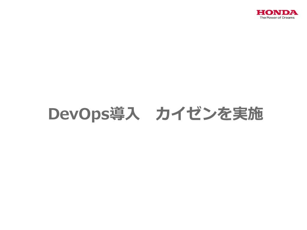 DevOps導入 カイゼンを実施