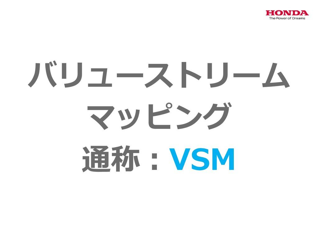 バリューストリーム マッピング 通称:VSM