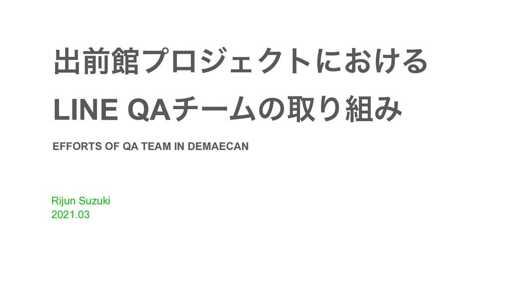 ग़લؗϓϩδΣΫτʹ͓͚Δ LINE QAνʔϜͷऔΓΈ EFFORTS OF QA TEA...