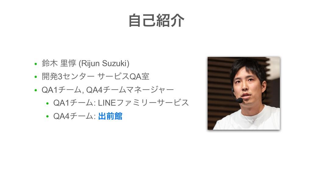 ● ླ ཬಯ (Rijun Suzuki) ● ։ൃ3ηϯλʔ αʔϏεQAࣨ ● QA1ν...
