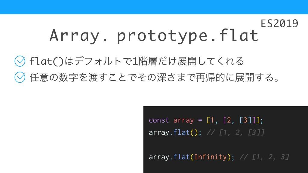 Array. prototype.flat flat()σϑΥϧτͰ1֊͚ͩల։ͯ͘͠ΕΔ...