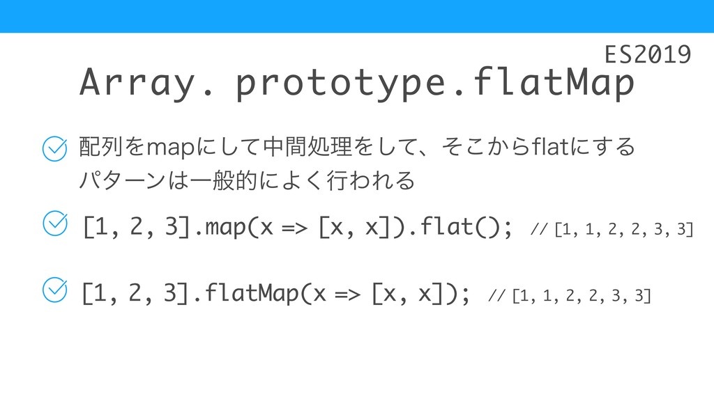 Array. prototype.flatMap ྻΛNBQʹͯ͠தؒॲཧΛͯ͠ɺ͔ͦ͜ΒG...