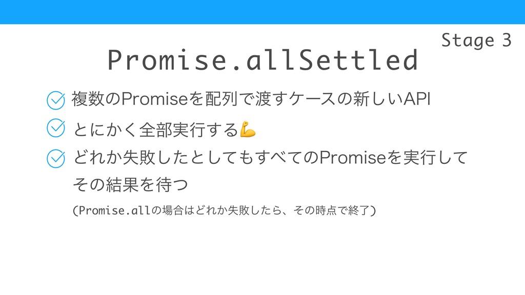 """Promise.allSettled ෳͷ1SPNJTFΛྻͰ͢έʔεͷ৽͍͠""""1* ͱ..."""