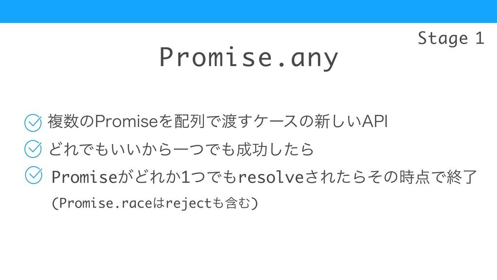 "Promise.any ෳͷ1SPNJTFΛྻͰ͢έʔεͷ৽͍͠""1* Promise͕..."