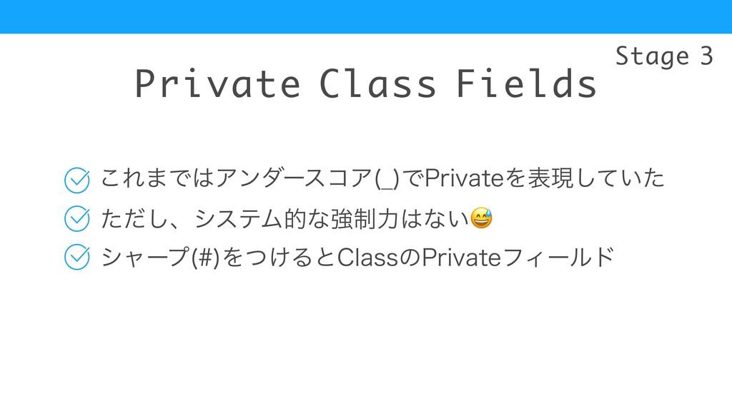 Private Class Fields γϟʔϓ  Λ͚ͭΔͱ$MBTTͷ1SJWBUFϑ...