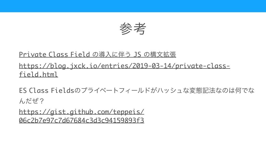 ߟ Private Class Field ͷಋೖʹ͏ JS ͷߏจ֦ு https://...