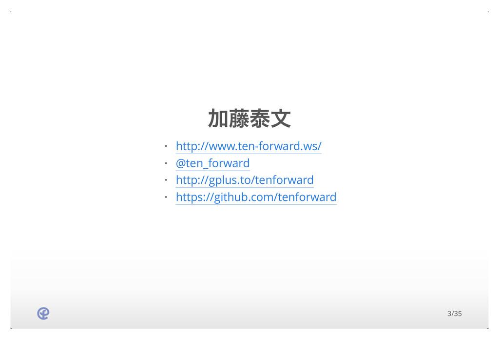 Ճ౻ହจ http://www.ten-forward.ws/ @ten_forward ht...