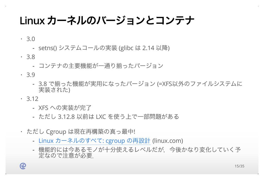 Linux Χʔωϧͷόʔδϣϯͱίϯςφ 3.0 3.8 3.9 3.12 ͨͩ͠ Cgro...