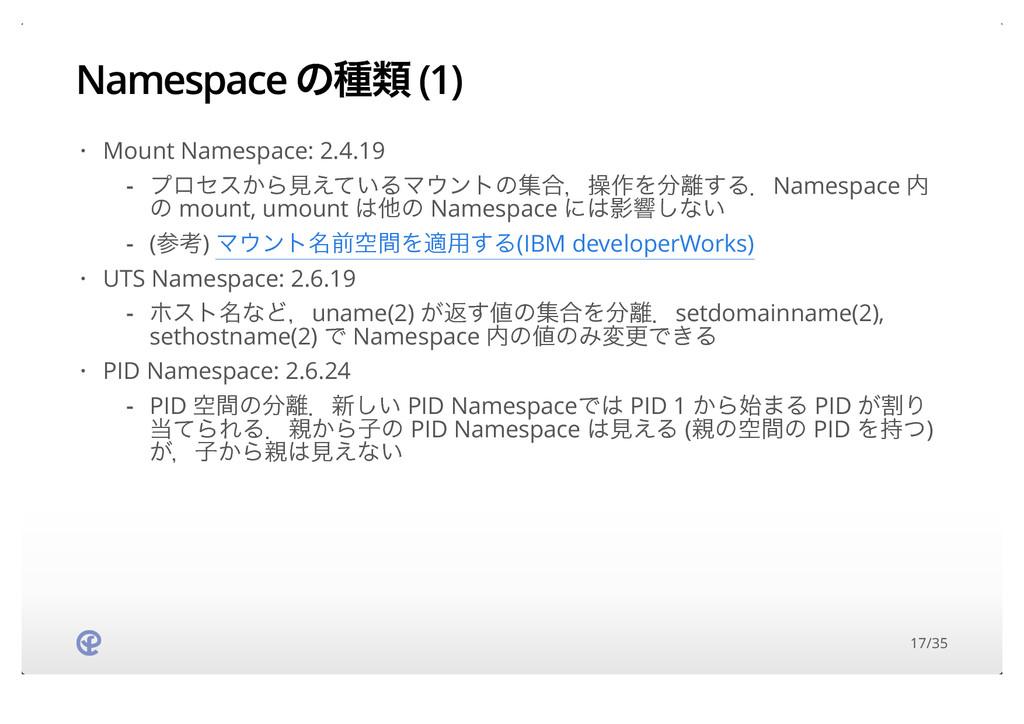 Namespace ͷछྨ (1) Mount Namespace: 2.4.19 UTS N...