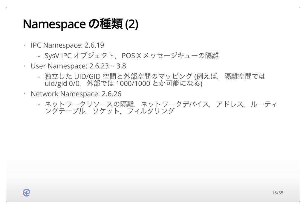 Namespace ͷछྨ (2) IPC Namespace: 2.6.19 User Na...