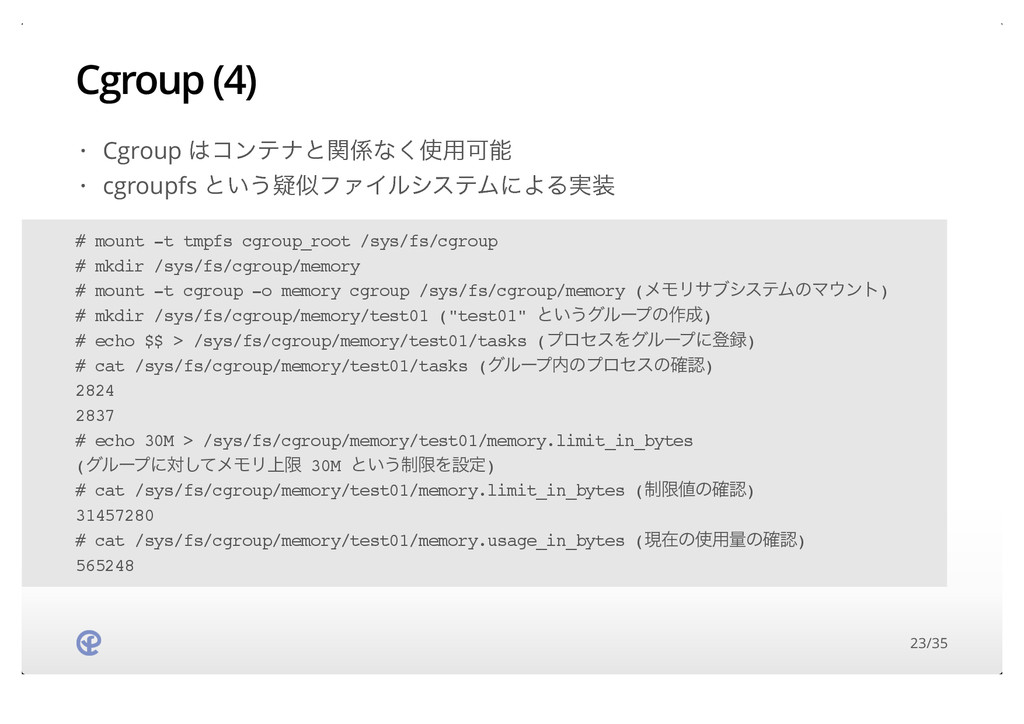 Cgroup (4) Cgroup ίϯςφͱؔͳ͘༻Մ cgroupfs ͱ͍͏ٙ...