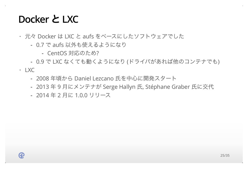 Docker ͱ LXC ݩʑ Docker  LXC ͱ aufs Λϕʔεʹͨ͠ιϑτ...