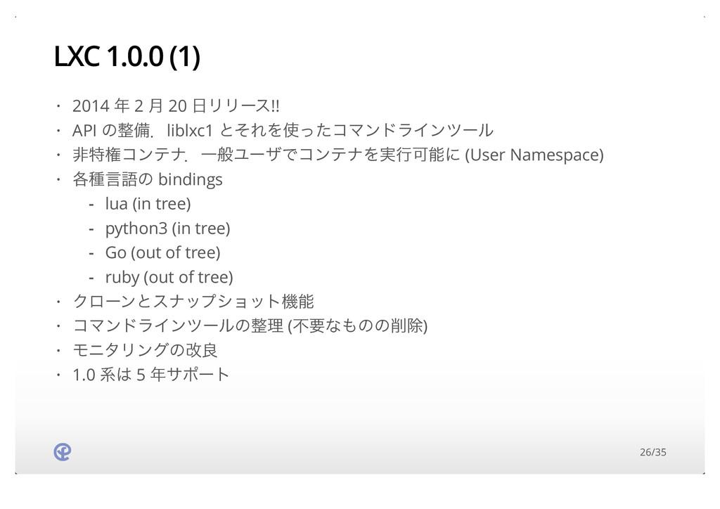 LXC 1.0.0 (1) 2014  2 ݄ 20 ϦϦʔε!! API ͷඋɽlib...