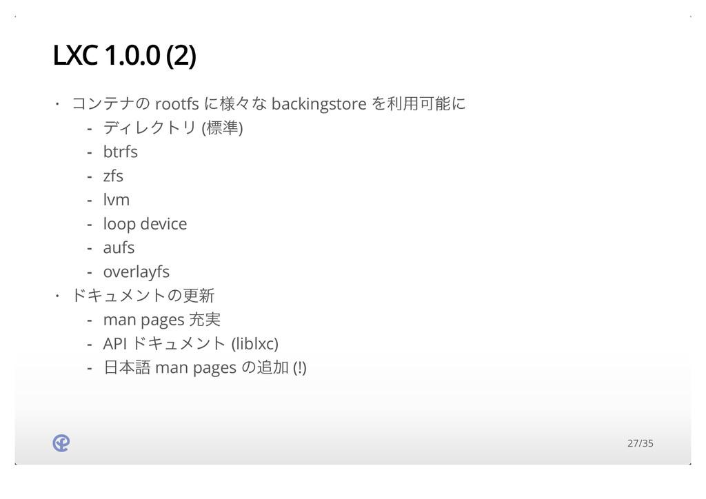 LXC 1.0.0 (2) ίϯςφͷ rootfs ʹ༷ʑͳ backingstore Λར...