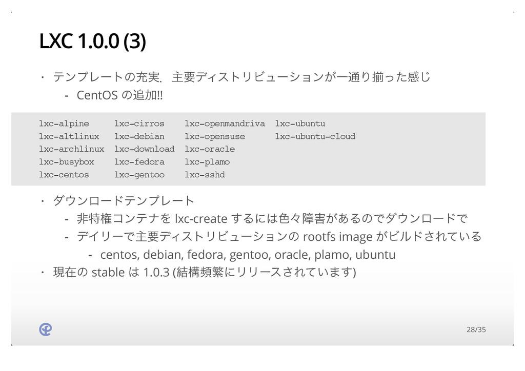 LXC 1.0.0 (3) ςϯϓϨʔτͷॆ࣮ɽओཁσΟετϦϏϡʔγϣϯ͕Ұ௨Γἧͬͨײ͡ ...