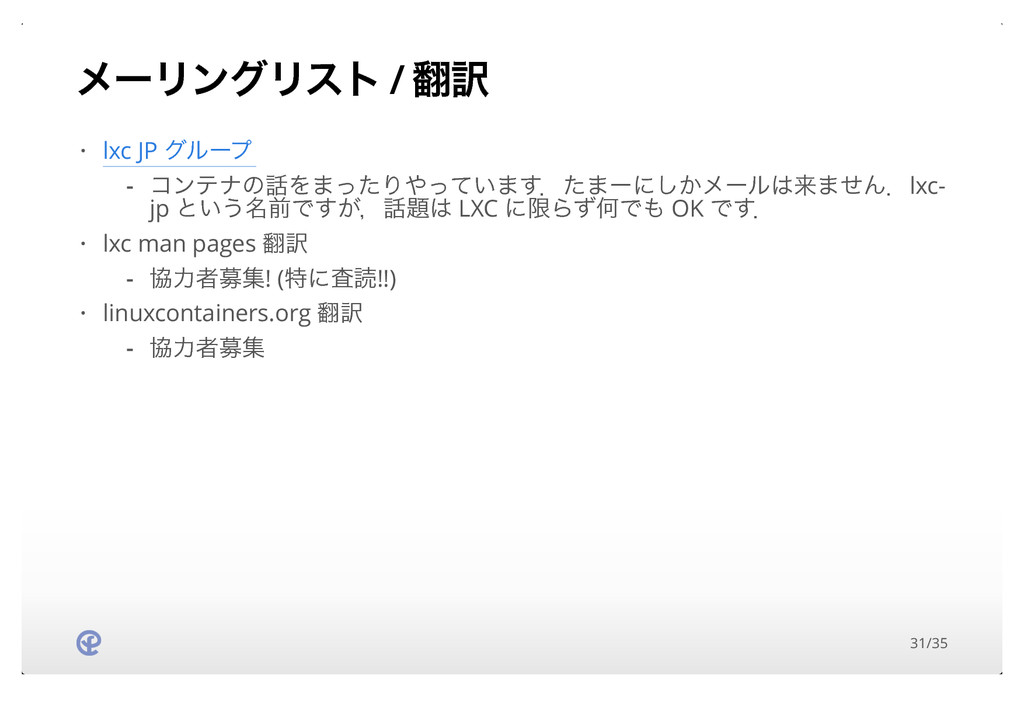 ϝʔϦϯάϦετ / ༁ lxc JP άϧʔϓ lxc man pages ༁ linu...