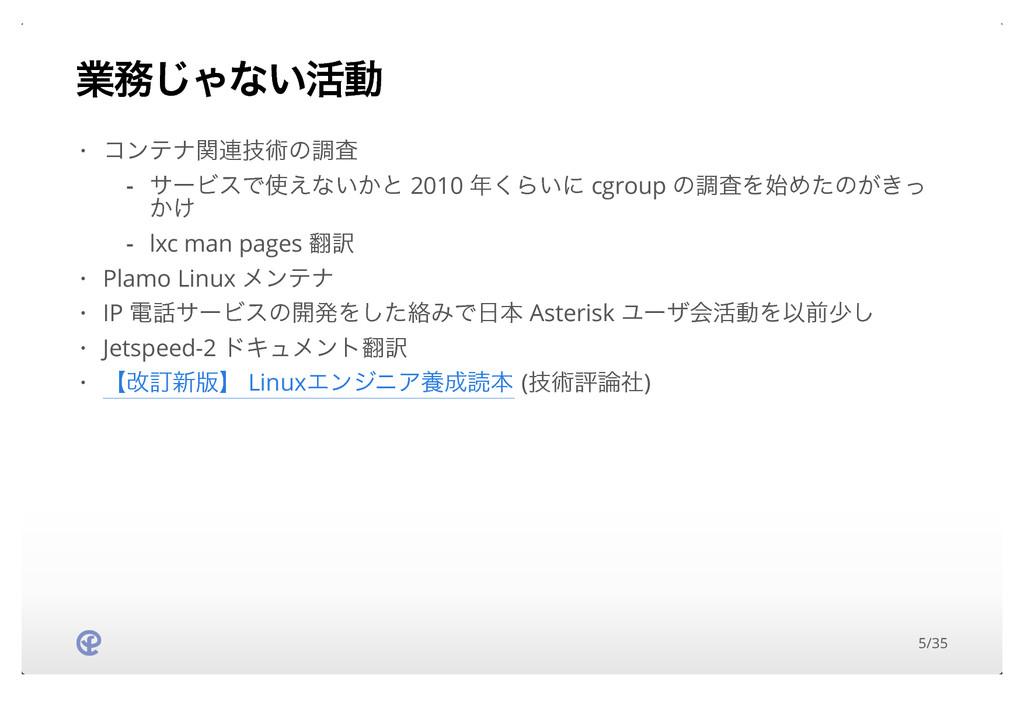 ۀ͡Όͳ͍׆ಈ ίϯςφؔ࿈ٕज़ͷௐࠪ Plamo Linux ϝϯςφ IP ిαʔϏε...