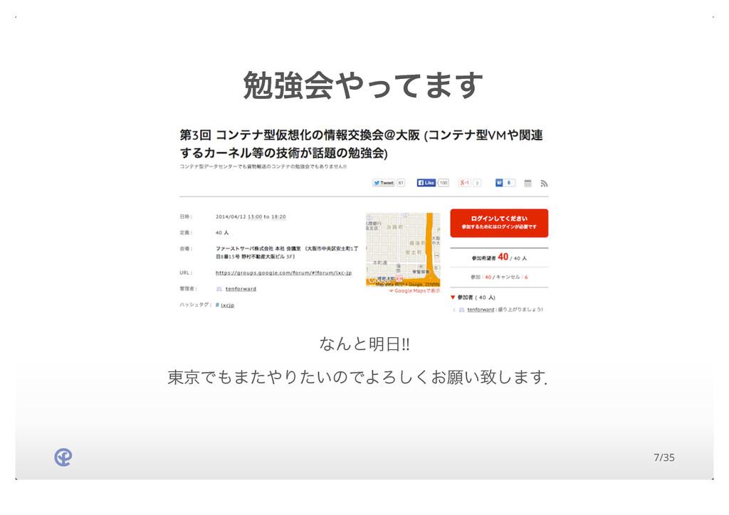 ษڧձͬͯ·͢ ͳΜͱ໌!! ౦ژͰ·ͨΓ͍ͨͷͰΑΖ͓͘͠ئ͍க͠·͢ɽ 7/35
