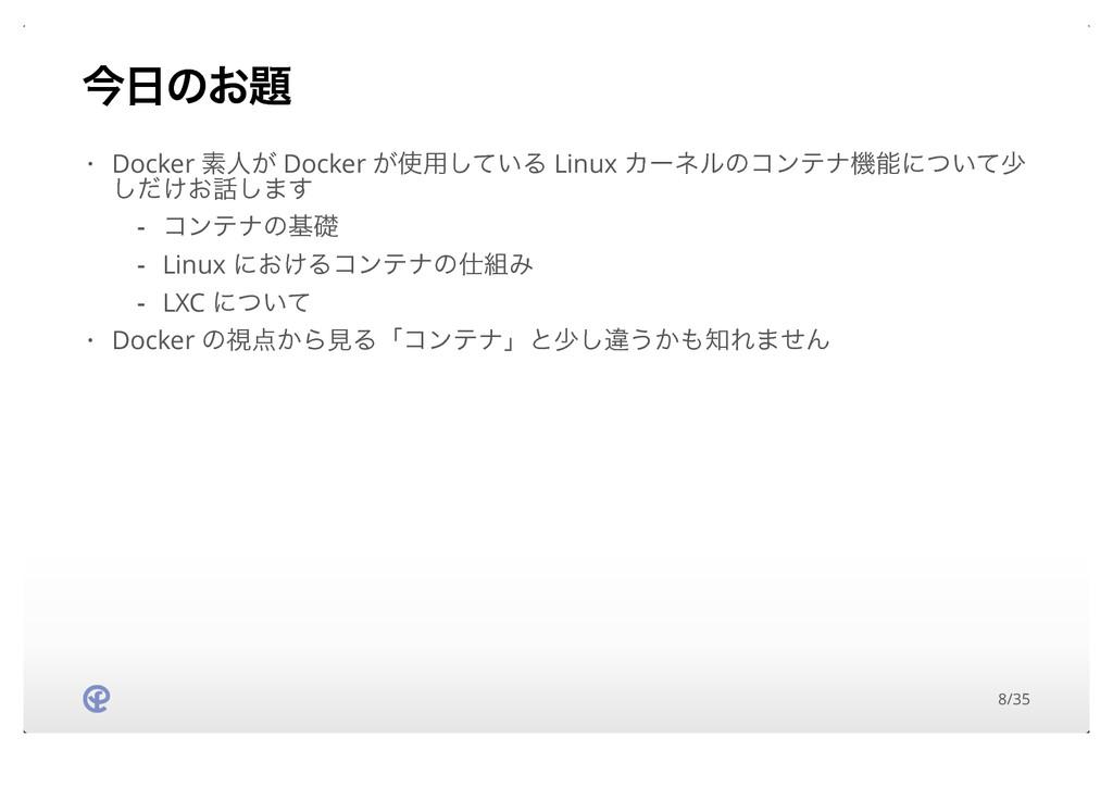 ࠓͷ͓ Docker ૉਓ͕ Docker ͕༻͍ͯ͠Δ Linux Χʔωϧͷίϯςφ...