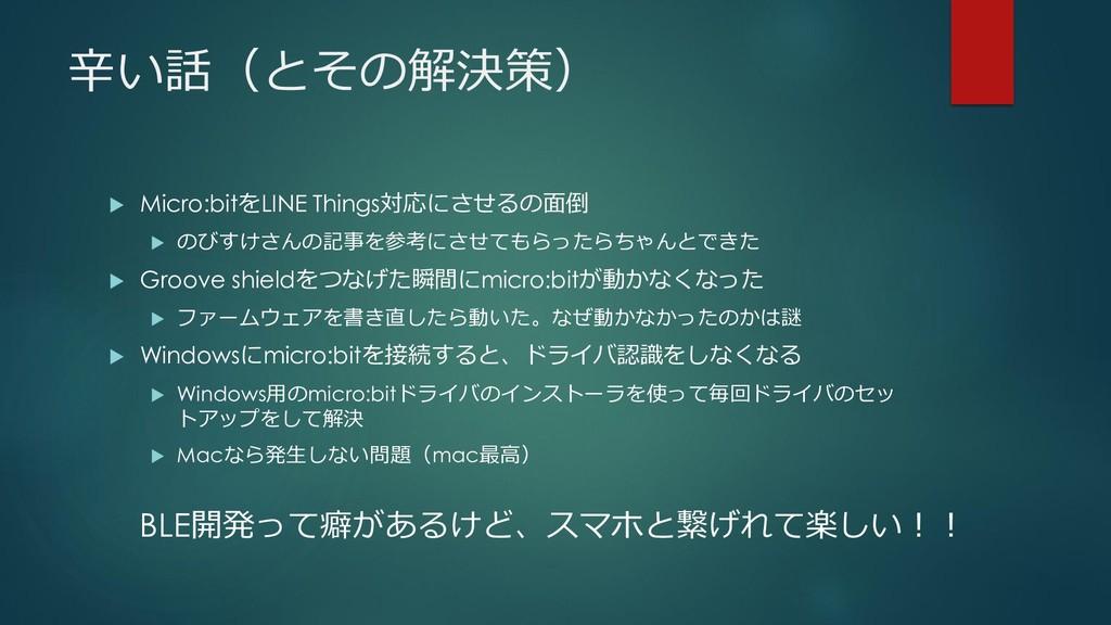 辛い話(とその解決策)  Micro:bitをLINE Things対応にさせるの面倒  ...