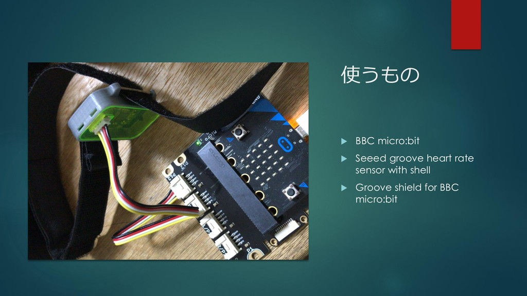 使うもの  BBC micro:bit  Seeed groove heart rate ...