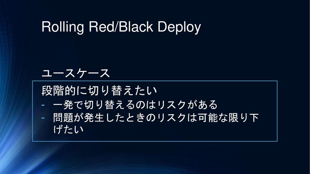 Rolling Red/Black Deploy ユースケース 段階的に切り替えたい - 一発...