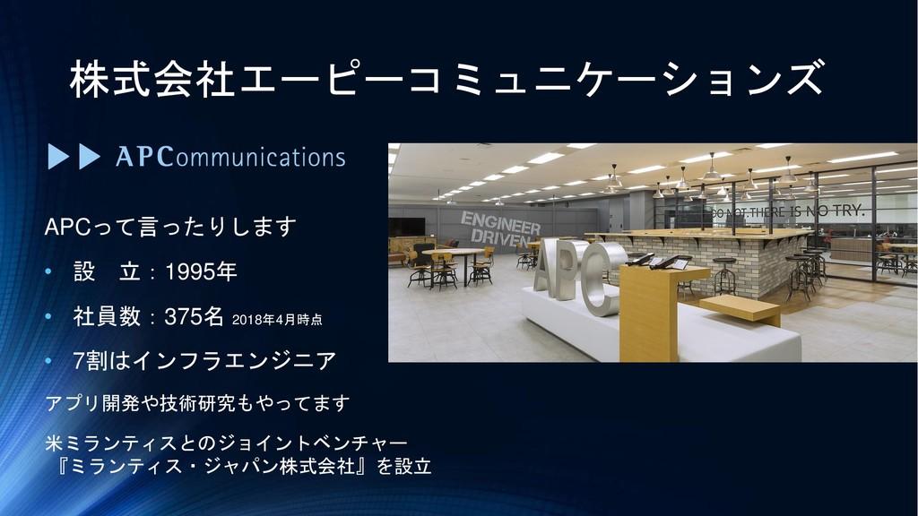 株式会社エーピーコミュニケーションズ APCって言ったりします • 設 立:1995年 • 社...