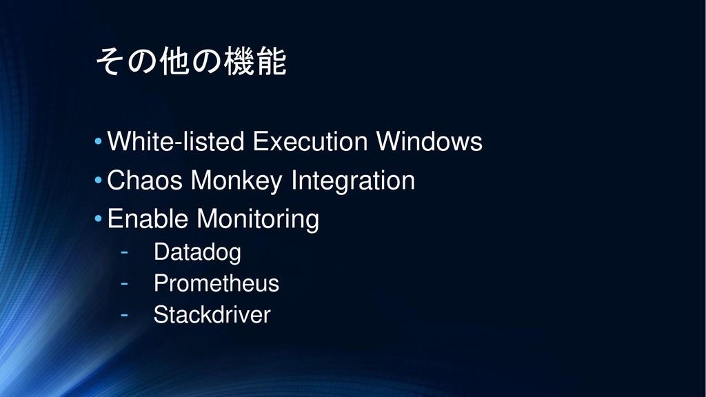 その他の機能 •White-listed Execution Windows •Chaos M...