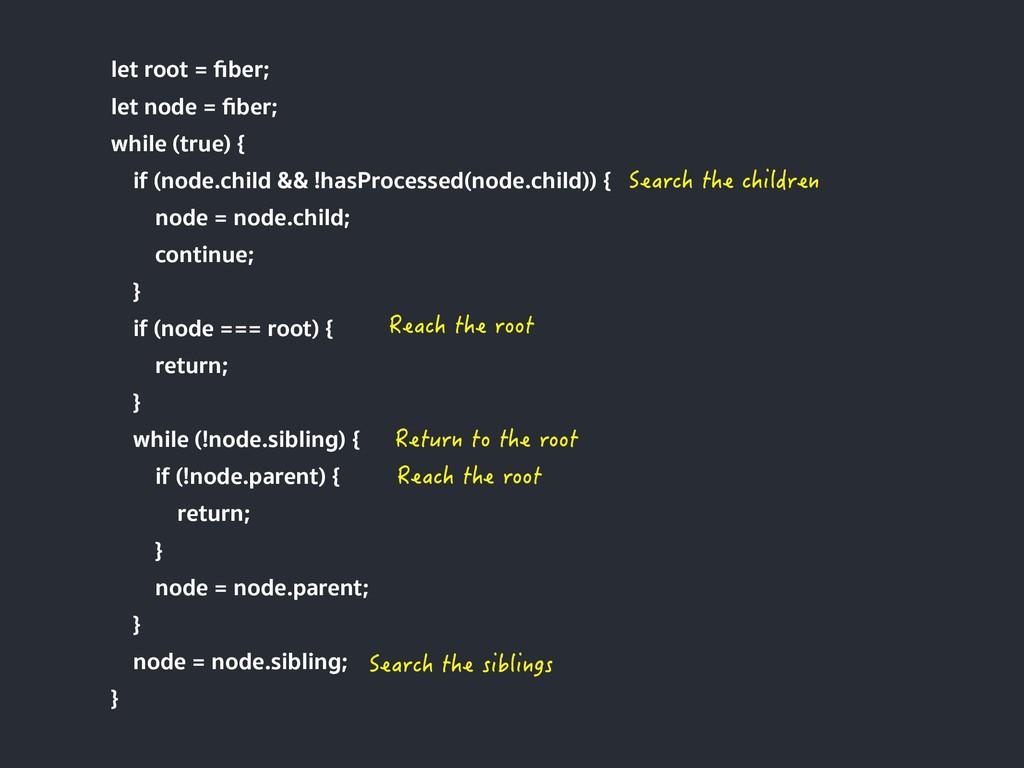 let root = fiber; let node = fiber; while (true) ...
