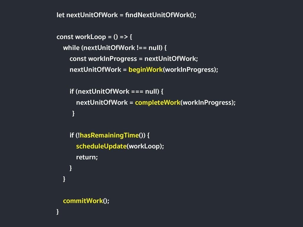 let nextUnitOfWork = findNextUnitOfWork(); const...
